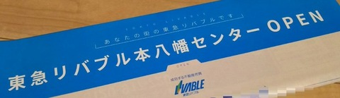 東急リバブル本八幡センターオープン