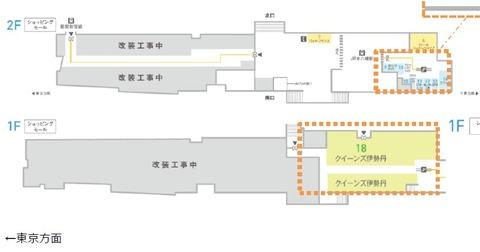 シャポー本八幡リニューアル店舗