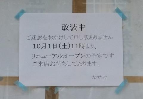 ラーメンなりたけ本八幡リニューアルオープン