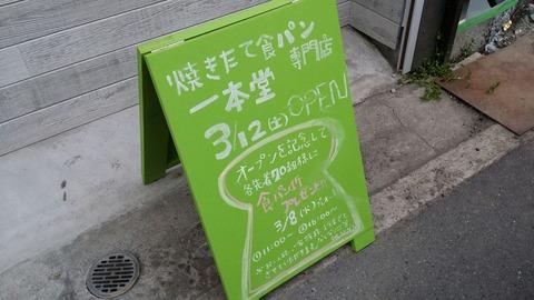 一本堂本八幡店