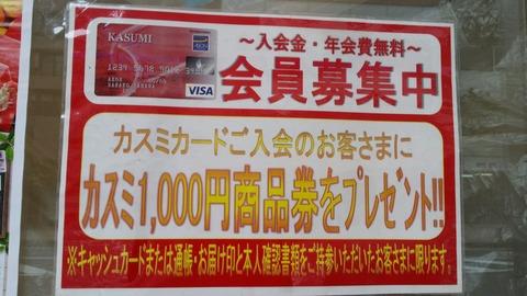 スーパーカスミ本八幡店でKASUMIカードのキャンペーン