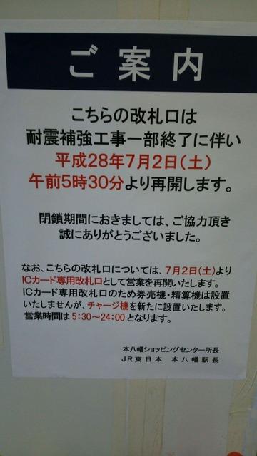 本八幡駅改札リニューアルオープン