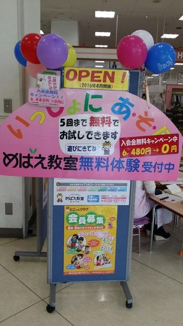 めばえ教室イオン南行徳店