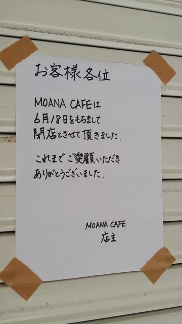 MOANACAFE本八幡閉店