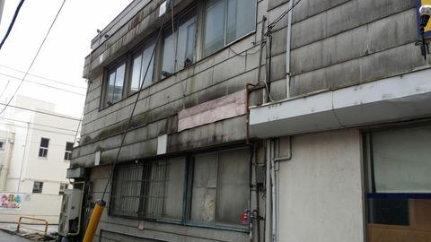 建物の老朽化/八幡2丁目