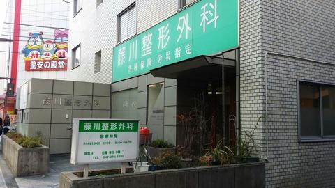 南八幡/藤川整形外科