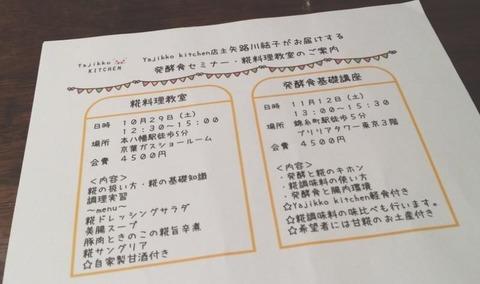 発酵食セミナー/料理教室