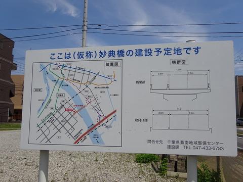 妙典橋計画予定地