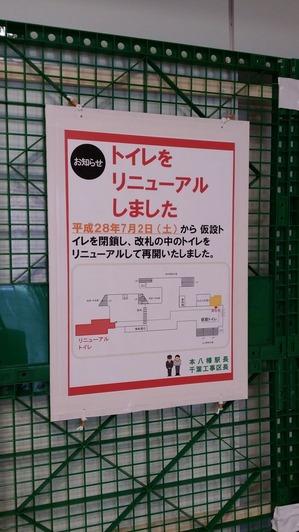 本八幡駅のトイレがリニューアル