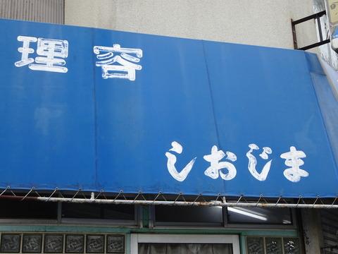 東菅野理容しおじま閉店