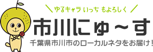 市川にゅ~す – 千葉県市川市の地域情報ブログのロゴ画像