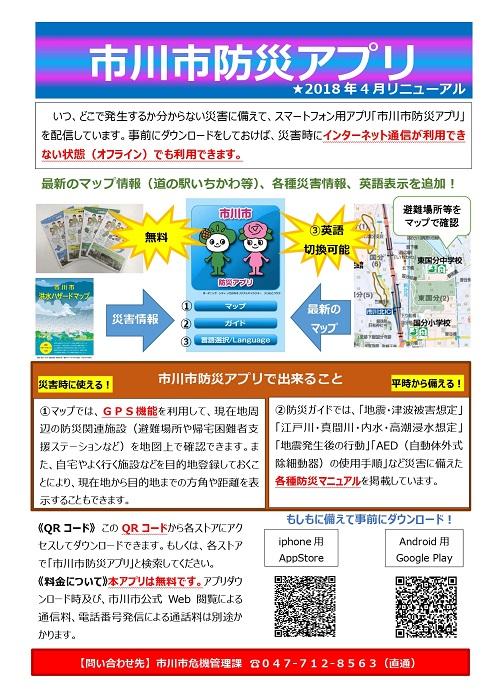 nhk 防災 アプリ ハザード マップ