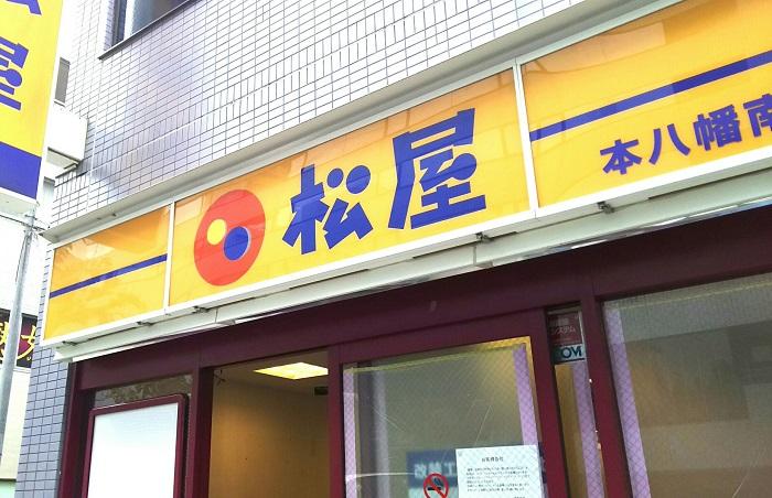 松屋 店舗