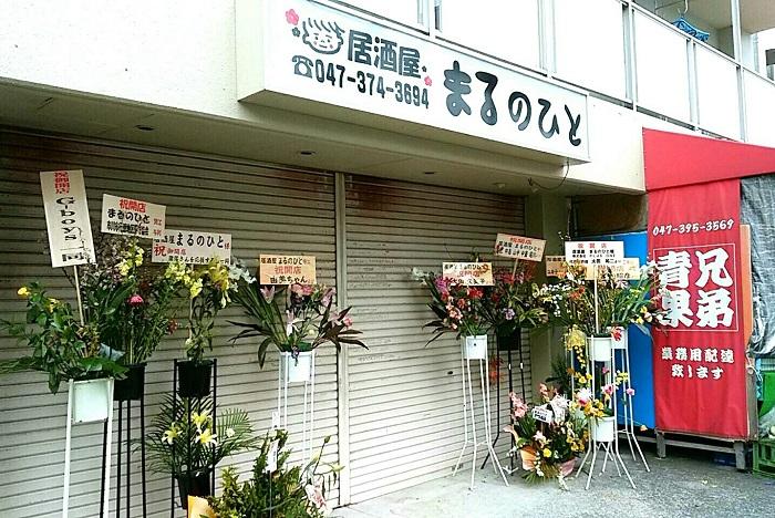 居酒屋まるのひとが行徳駅前にオープン