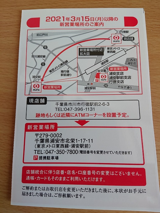 支店コード 東京三菱ufj銀行 三菱東京UFJ銀行の銀行コード・支店コード1