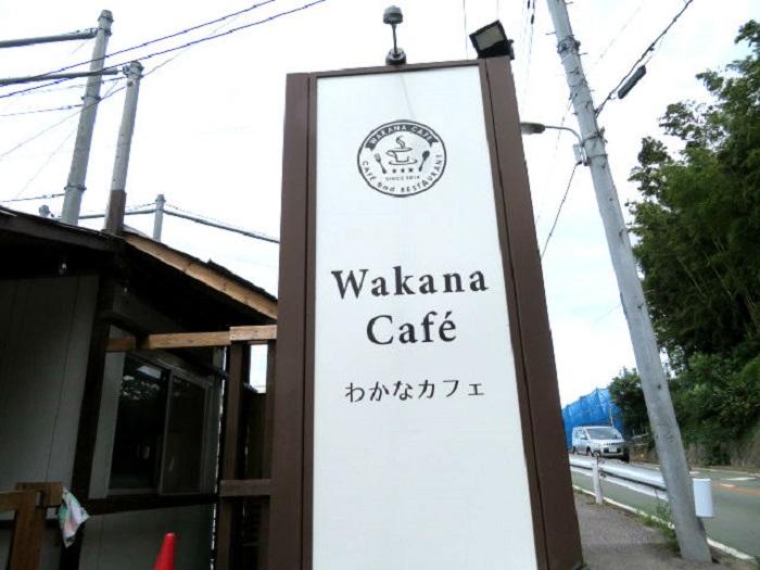鎌ヶ谷スタジアム近くのわかなカフェが鎌ヶ谷リゾートとして920