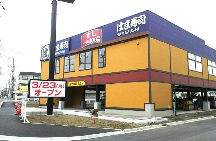 はま寿司 ペイペイ 店舗