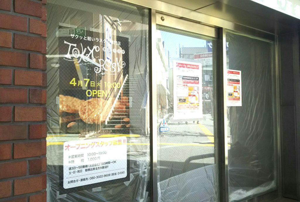 東京ラスクが本八幡にオープン