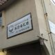 東菅野・昭和学院近くにおまかせランチの店「おひるどき」が9月オープン、駐車場あり、営業時間11:00~17:00