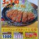 とんかつ和定食店「松のや市川店」が2019年3月下旬にオープンするみたい、市川駅近く