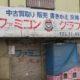 ゲームソフト買取・販売「ファミコン倶楽部中山店」が1/20をもって閉店しています