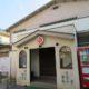 市川南3丁目の銭湯「市川湯」が4月末で閉店となるそうです、約70年の歴史に幕