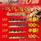 4/18(木)から4日間やきとり焼酎Jack市川真間店が10周年感謝祭を開催します