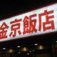 本八幡駅南口・金京飯店は2時間食べ飲み放題で2980円!コスパ良し、宴会にオススメの中華料理店