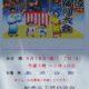 8/17(金)18(土)北浜公園にて「新井三丁目自治会 納涼盆踊り大会」が開催されますよ【2018】