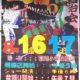 8/16(金)17(土)第26回盆踊り@稲越小学校が開催されますよ、模擬店・抽選会も【2019】