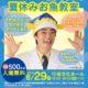 行徳でギョギョギョ!8/29(木)行徳文化ホールでさかなクン「夏休みお魚教室」が開催されます【入場無料・応募制】